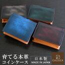 本革コインケース安心の日本製選べる4色GCKA003