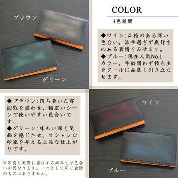 本革カードケース安心の日本製選べる4色GCKA004
