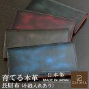本革フラップ長財布安心の日本製選べる4色GCKA006