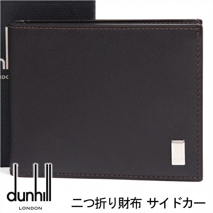 ダンヒル 財布 DUNHILL メンズ 二つ折り財布 サイドカー ダークブラウン FP3070E 【お取り寄せ】【父の日 プレゼント ギフト】【バレンタイン】【送料無料】