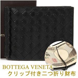 ボッテガヴェネタ 二つ折り財布 BOTTEGA VENETA ボッテガ マネークリップ付き ブラック 123180-V4651-1000【お取り寄せ】