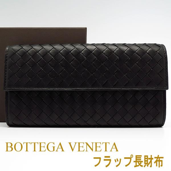 ボッテガ 財布 ボッテガヴェネタ 長財布 BOTTEGA VENETA ブラック 150509-V001N-1000 【お取り寄せ】【送料無料】【春財布 福財布】