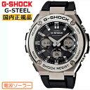 G-SHOCK 電波 ソーラー Gショック GST-W110-1AJF カシオ 電波時計 CASIO G-STEEL Gスチール シルバー デジタル アナログ ウレタンバン…