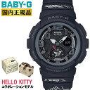 ハローキティ×BABY-G コラボレーションモデル(トラベル) ブラック カシオ ベビーG BGA-190KT-1BJR CASIO BABY-G HELLO KITTY デジタル…