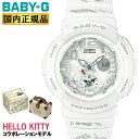 ハローキティ×BABY-G コラボレーションモデル(トラベル) ホワイト カシオ ベビーG BGA-190KT-7BJR CASIO BABY-G HELLO KITTY デジタル…