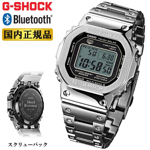 カシオ Gショック オリジン 電波 ソーラー スマートフォンリンク シルバー GMW-B5000D-1JF CASIO G-SHOCK ORIGIN Bluetooth搭載 電波時計 フルメタル スクリューバック 銀色 メンズ 腕時計 【あす楽】