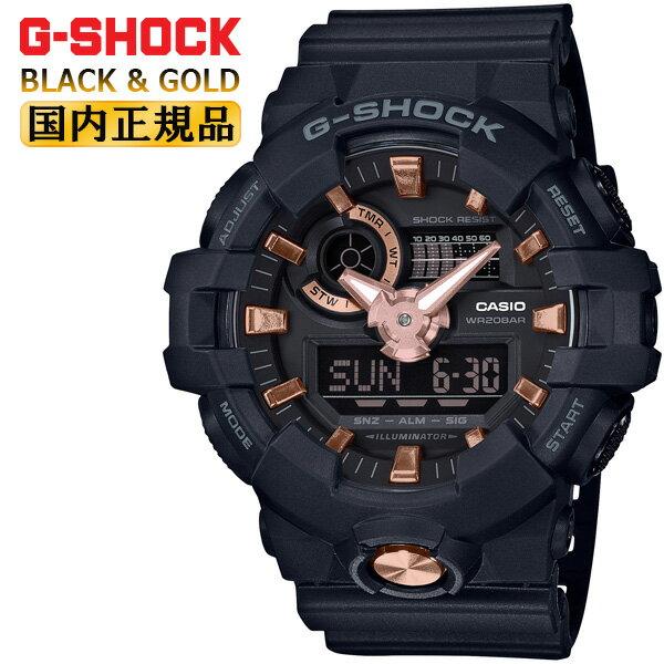 カシオ Gショック ブラック&ゴールド ローズゴールド GA-710B-1A4JF CASIO G-SHOCK BLACK & GOLD アナログ&デジタル コンビネーションモデル 黒 金 メンズ 腕時計 【あす楽】