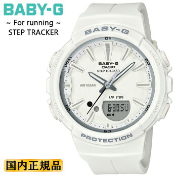 カシオベビーG秒針付きランニング向けホワイトBGS-100SC-7AJFCASIOBABY-GforrunningSTEPTRACKERアナログ&デジタルコンビネーションモデル白レディスレディース腕時計