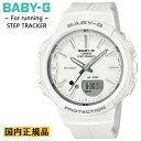 カシオ ベビーG 秒針付き ランニング向け ホワイト BGS-100SC-7AJF CASIO BABY-G for running STEP TRACKER アナログ…