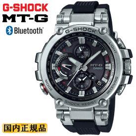カシオ Gショック MT-G MTG-B1000-1AJF 電波 ソーラー スマートフォンリンク機能 CASIO G-SHOCK Bluetooth搭載 タフソーラー 電波時計 シルバーメタル&ウレタンバンド 銀 メンズ 腕時計 (MTGB10001AJF) 【あす楽】