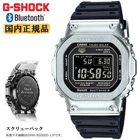 カシオ Gショック オリジン 電波 ソーラースマートフォンリンク ウレタンバンド GMW-B5000-1JF CASIO G-SHOCK ORIGIN Bluetooth搭載 電波時計 フルメタル シルバーケース スクリューバック 銀色 メンズ 腕時計 【あす楽】