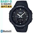 カシオ ベビーG ジー・スクワッド スマートフォンリンク ブラック BSA-B100-1AJF CASIO BABY-G G-SQUAD Bluetooth搭載 デジタル&アナログ コンビネーションモデル 黒 レディース レディス 腕時計 【あす楽】