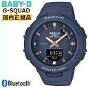 カシオ ベビーG ジー・スクワッド スマートフォンリンク ネイビー BSA-B100-2AJF CASIO BABY-G G-SQUAD Bluetooth搭載 デジタル&アナログ コンビネーションモデル 紺 レディース レディス 腕時計 【あす楽】