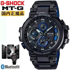 カシオ Gショック MT-G 電波 ソーラー スマートフォンリンク ブラック&ブルー MTG-B1000BD-1AJF CASIO G-SHOCK タフソーラー 電波時計 Bluetooth搭載 メタルバンド 黒 青 メンズ 腕時計 (MTGB1000BD1AJF) 【あす楽】