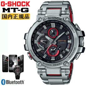 カシオ Gショック MT-G 電波 ソーラー スマートフォンリンク シルバー&レッド MTG-B1000D-1AJF CASIO G-SHOCK タフソーラー 電波時計 Bluetooth搭載 メタルバンド 銀 赤 メンズ 腕時計 (MTGB1000D1AJF) 【あす楽】