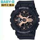 カシオ ベビーG ブラック&ゴールド BA-110RG-1AJF CASIO BABY-G デジタル&アナログ コンビネーション ラウンド 黒 金 レディス レディース 腕時計 (BA110RG1AJF) 【あす楽】