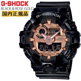 カシオ Gショック ブラック&ローズゴールド GA-700MMC-1AJF CASIO G-SHOCK BLACK & ROSE GOLD デジタル&アナログ コンビネーションモデル 黒 金 メンズ 腕時計 【あす楽】