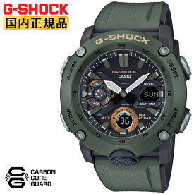 カシオ Gショック カーボンコアガード構造 カーキ&ブラック GA-2000-3AJF CASIO G-SHOCK デジタル&アナログ コンビネーション 緑 紺 アースカラー メンズ 腕時計 【あす楽】
