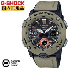 カシオ Gショック カーボンコアガード構造 サンドベージュ&ブラック GA-2000-5AJF CASIO G-SHOCK デジタル&アナログ コンビネーション 茶 黒 アースカラー メンズ 腕時計 【あす楽】