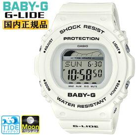カシオ ベビーG スポーツライン Gライド ホワイト BLX-570-7JF CASIO BABY-G G-LIDE デジタル タイドグラフ 丸型 白 レディス レディース 腕時計 【あす楽】