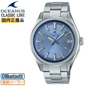 カシオ オシアナス 電波 ソーラー スマホリンク機能 ブルーフェイス OCW-T200S-2AJF CASIO OCEANUS クラシックライン 3針 Bluetooth搭載 電波時計 ステンレス 青色 メンズ 腕時計 【あす楽】