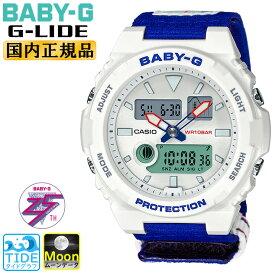 752c273e9e カシオ ベビーG 25周年記念モデル Gライド ホワイト&ブルー 替えバンドセット BAX-125-2AJR CASIO BABY-G G-LIDE  デジタル&アナログ コンビネーション タイドグラフ ...