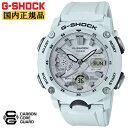 カシオ Gショック カーボンコアガード構造 グレーホワイト GA-2000S-7AJF CASIO G-SHOCK デジタル&アナログ コンビネーション 城 メンズ 腕時計 【あす楽】