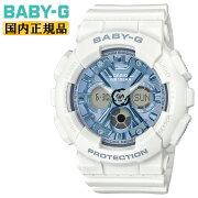 カシオベビーGホワイト&ブルーBA-130-7A2JFCASIOBABY-Gデジタル&アナログコンビネーション青金色レディスレディース腕時計