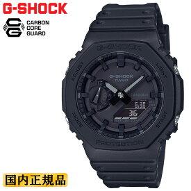 正規品 カシオ Gショック カーボンコアガード構造 ブラック GA-2100-1A1JF CASIO G-SHOCK オクタゴン 八角形 デジタル&アナログ コンビネーション 黒 メンズ CasiOak カシオーク 腕時計 (GA21001A1JF)