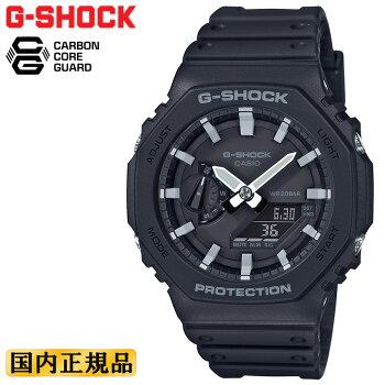 カシオGショックカーボンコアガード構造ブラックGA-2100-1AJFCASIOG-SHOCKデジタル&アナログコンビネーション黒メンズ腕時計