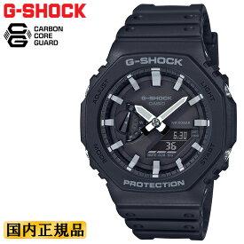 正規品 カシオ Gショック カーボンコアガード構造 ブラック GA-2100-1AJF CASIO G-SHOCK オクタゴン 八角形 デジタル&アナログ コンビネーション 黒 メンズ CasiOak カシオーク 腕時計 (GA21001AJF)
