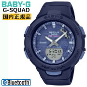 カシオベビーGジー・スクワッドスマートフォンリンクネイビーBSA-B100AC-2AJFCASIOBABY-GG-SQUADBluetooth搭載デジタル&アナログコンビネーションモデルアースカラー紺色レディースレディス腕時計