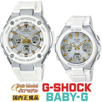 ペアボックス対応G-SHOCKBABY-Gタフソーラー電波時計G-STEELG-MSペアモデルGST-W300-7AJF-MSG-W100-7A2JFホワイト&ゴールドデジタル&アナログ白金メンズレディスレディース腕時計