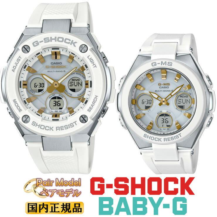 G-SHOCK BABY-G 電波 ソーラー G-STEEL G-MS ペアウォッチ GST-W300-7AJF-MSG-W100-7A2JF ホワイト&ゴールド 大人スポーティー 白 金 Gショック ベビーG gショック ペア pair watch 電波時計 メンズ レディース レディス 腕時計 【あす楽】