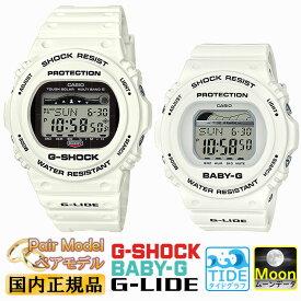 カシオ Gショック ベビーG スポーツライン G-LIDE ホワイト ペアウォッチ GWX-5700CS-7JF-BLX-570-7JF CASIO G-SHOCK BABY-G Pair Watch G-LIDE タイドグラフ デジタル 白 メンズ レディス レディース 腕時計 【あす楽】