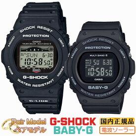 正規品 カシオ Gショック ベビーG 電波 ソーラー ブラック ペアウォッチ GWX-5700CS-1JF-BGD-5700-1JF CASIO G-SHOCK BABY-G Pair Watch 5700系 デジタル 黒 メンズ レディス レディース 腕時計 【あす楽】