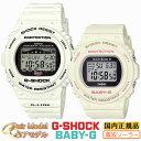 カシオ Gショック ベビーG 電波 ソーラー ホワイト ペアウォッチ GWX-5700CS-7JF-BGD-5700-7JF CASIO G-SHOCK BABY-G Pair Watch デジタル 白 メンズ レディス レディース 腕時計 【あす楽】