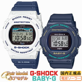 カシオ Gショック ベビーG 電波 ソーラー ネイビー ペアウォッチ GWX-5700SS-7JF-BGD-5700-2JF CASIO G-SHOCK BABY-G Pair Watch デジタル 紺色 白 メンズ レディス レディース 腕時計 【あす楽】