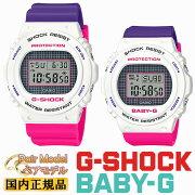 カシオGショックベビーGスローバック1990sペアウォッチDW-5700THB-7JF-BGD-570THB-7JFCASIOG-SHOCKBABY-GThrowback25周年記念カラーデジタルホワイト&パープル白紫メンズレディスレディース腕時計【あす楽】