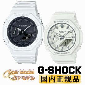 正規品 カシオ Gショック ベビーG オクタゴンケース マットホワイト ペアウォッチ GA-2100-7AJF-GMA-S2100-7AJF CASIO G-SHOCK BABY-G デジタル&アナログ コンビネーション メンズ レディス レディース ペアモデル カシオーク 腕時計 (GA21007AJF/GMAS21007AJF)