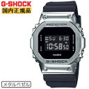 カシオ Gショック オリジン メタルベゼル シルバー&ブラック GM-5600-1JF CASIO G-SHOCK ORIGIN デジタル 黒 銀 メンズ 腕時計