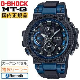カシオ Gショック MT-G 電波 ソーラー スマートフォンリンク機能 ブラック&ブルー カーボンベゼル MTG-B1000XB-1AJF CASIO G-SHOCK Bluetooth搭載 ウレタンバンド 黒 青 メンズ 腕時計 【あす楽】