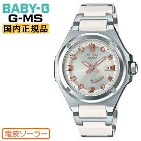 カシオ ベビーG ジーミズ 電波 ソーラー コンポジットバンド ホワイト MSG-W300C-7AJF CASIO BABY-G G-MS 秒針付き 白 レディス レディース 腕時計 【あす楽】