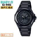 カシオ ベビーG ジーミズ 電波 ソーラー コンポジットバンド ブラック MSG-W300CB-1AJF CASIO BABY-G G-MS 秒針付き 黒 レディス レディース 腕時計 【あす楽】