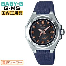 カシオ ベビーG Gミズ 電波 ソーラー シルバー&ネイビー MSG-W300-2AJF CASIO BABY-G G-MS アナログ レディス レディース 腕時計 (MSGW3002AJF) 【あす楽】