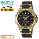 カシオ ベビーG 25周年記念モデル ジーミズ 電波 ソーラー コンポジットバンド ゴールド&ブラック MSG-W325CGD-1AJR CASIO BABY-G G-MS ダイヤ入り文字板 金色 黒 レディス レディース 腕時計 【あす楽】