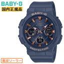 カシオ ベビーG 電波 ソーラー ネイビー BGA-2510-2AJF CASIO BABY-G アースカラー アナログ&デジタル コンビネーション ラウンド 紺色 レディス レディース 腕時計 (BGA25102AJF) 【あす楽】