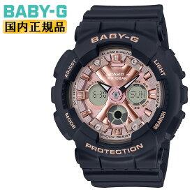 カシオ ベビーG ブラック&ピンクゴールド BA-130-1A4JF CASIO BABY-G デジタル&アナログ コンビネーション 黒 金色 レディス レディース 腕時計 (BA1301A4JF) 【あす楽】