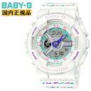 カシオ ベビーG ジオメトリック・パターン ホワイトベース BA-110TH-7AJF CASIO BABY-G Geometric Pattern デジタル&アナログ コンビネーション 白 レディス レディース 腕時計