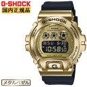 [メタル系Gフェア開催中 2/16まで] カシオ Gショック オリジン 6900 メタルカバー ゴールド&ブラック GM-6900G-9JF CASIO G-SHOCK ORI…